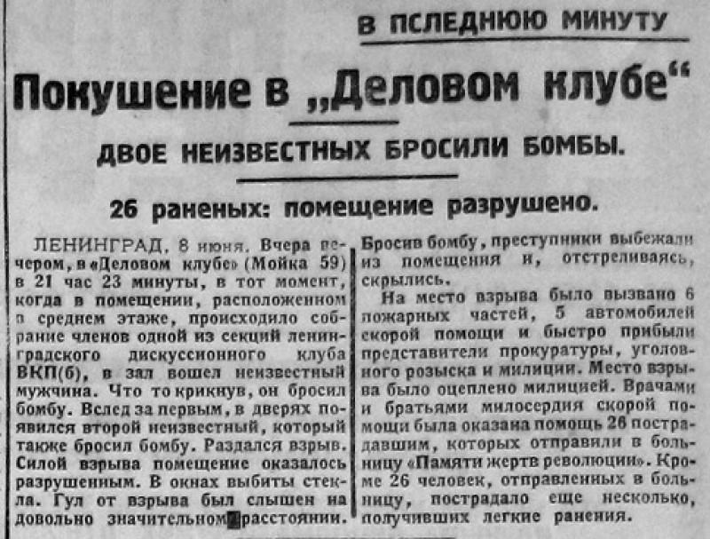 Теракт белогвардейцев в Ленинграде, 1927