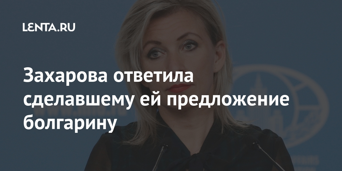Захарова ответила сделавшему ей предложение болгарину Россия