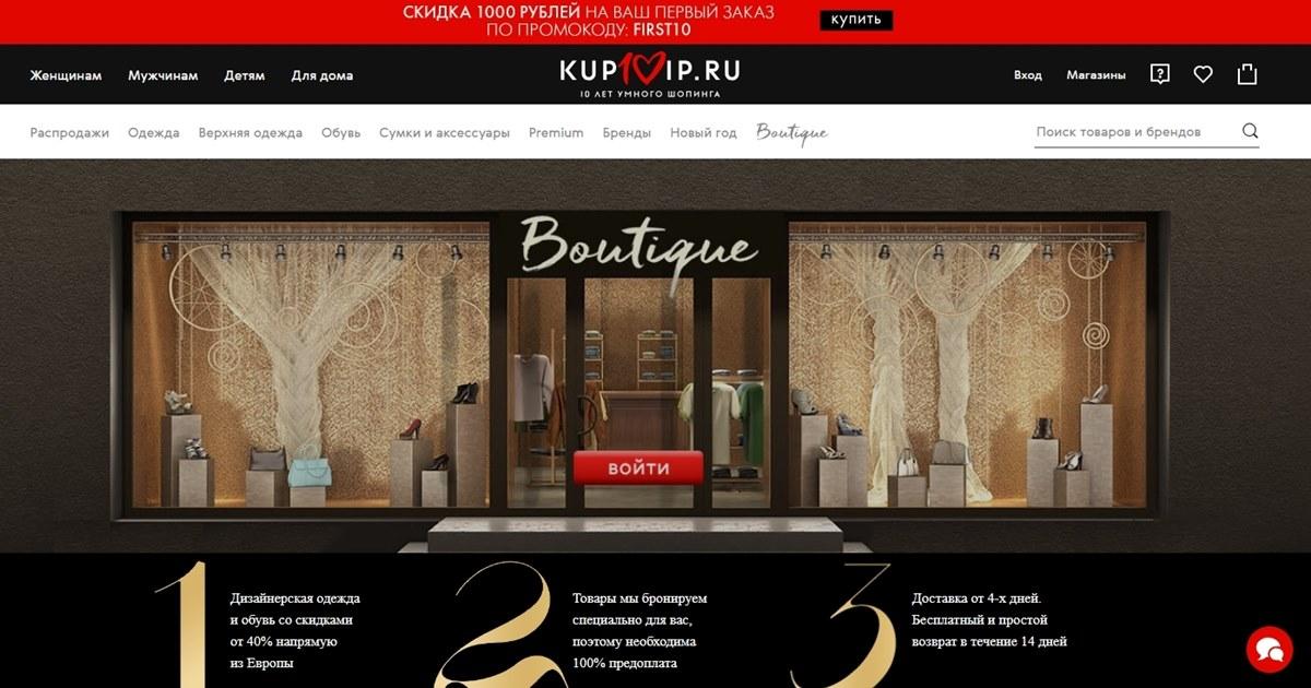 KUPIVIP.RU запускает виртуальный бутик