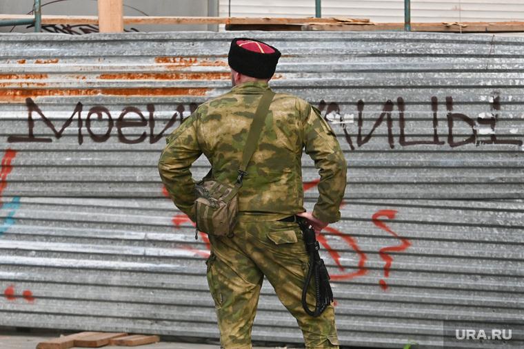 Казаки вышли на улицы Екатеринбурга ловить геев. казаки,лгбт,общество,россияне