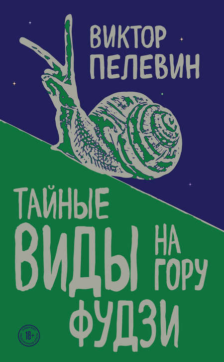 На заметку: 10 книг российских писателей XXI века, на которые стоит обратить внимание Стиль жизни