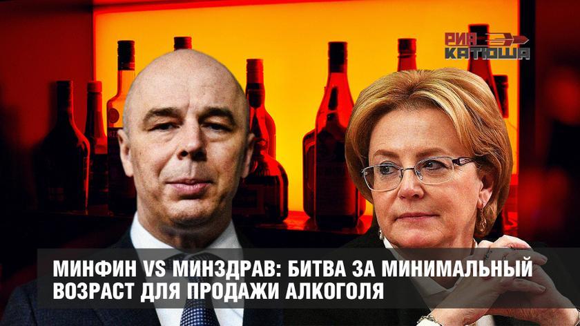 Минфин vs Минздрав: битва за минимальный возраст для продажи алкоголя