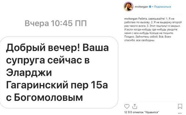 Ребята, поздно: Максим Виторган подтвердил расставание с Ксенией Собчак