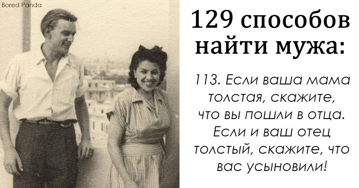 Эта статья ″129 способов найти мужа″ 1958 года показывает, как сильно изменился мир