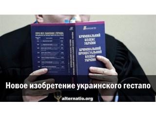 Новое изобретение украинского гестапо украина