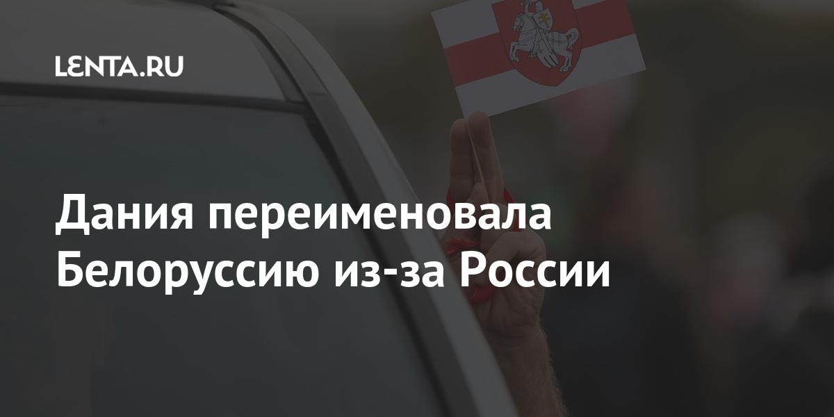 Дания переименовала Белоруссию из-за России Мир