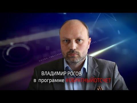 Картина мира с Владимиром Роговым в эфире программы #ОБРАТНЫЙОТСЧЁТ