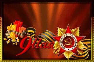 С Днём Великой нашей Победы и в ожидании новой, долгожданной!