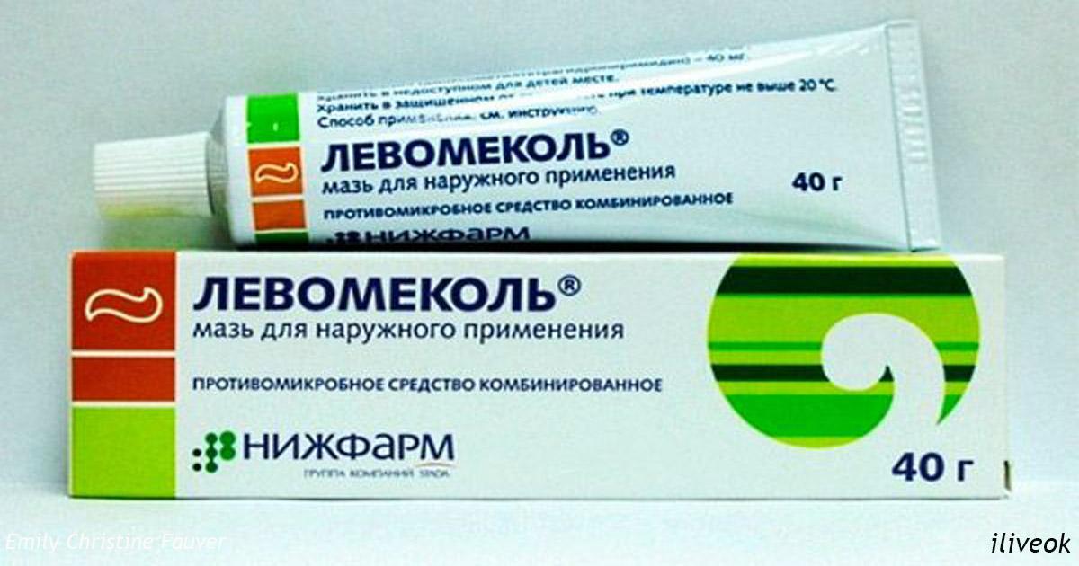 Левомеколь - мощное лекарств…