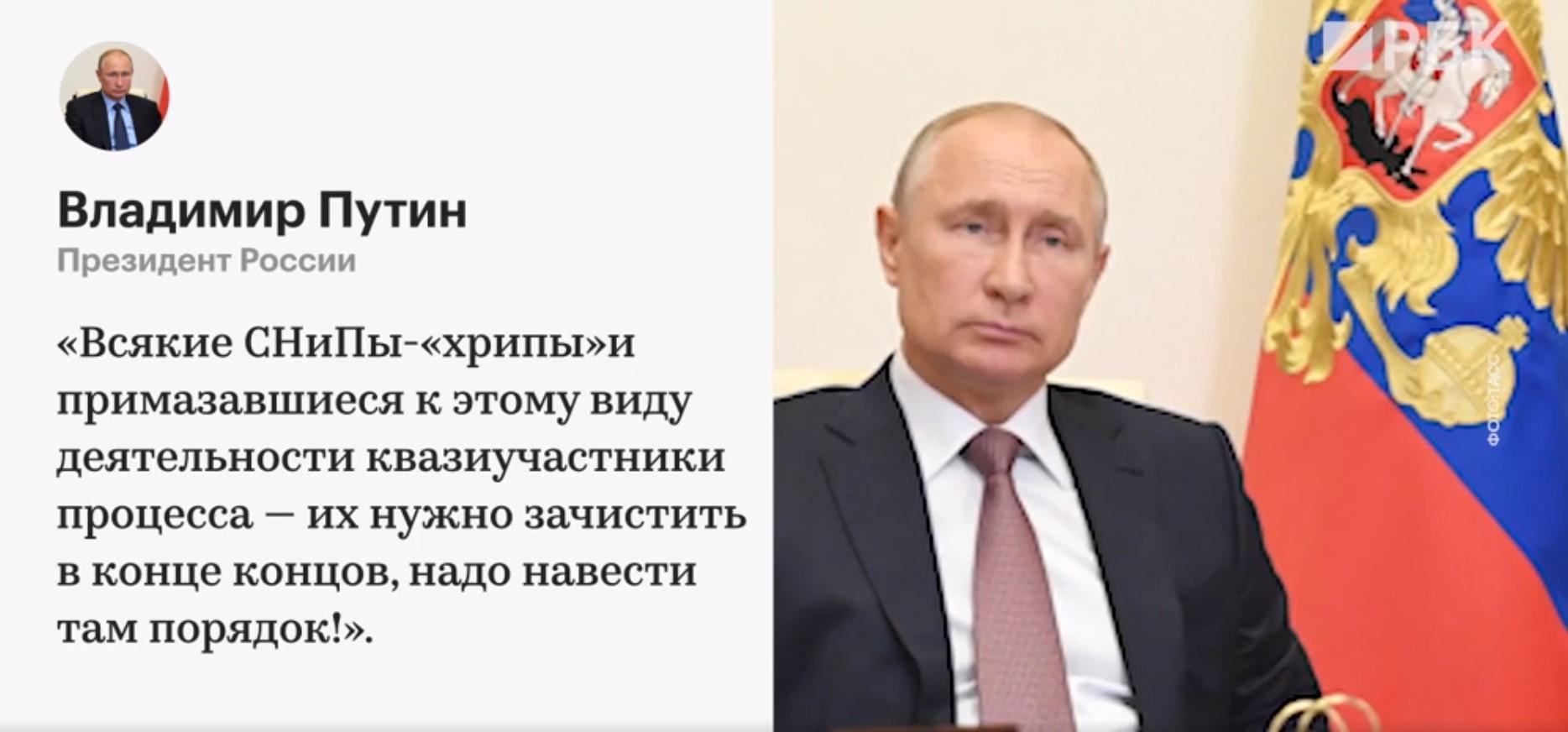 Путин потребовал зачистить «СНиПы-хрипы» для строительства медцентров