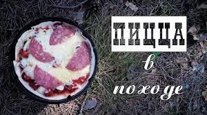 Пицца в походе