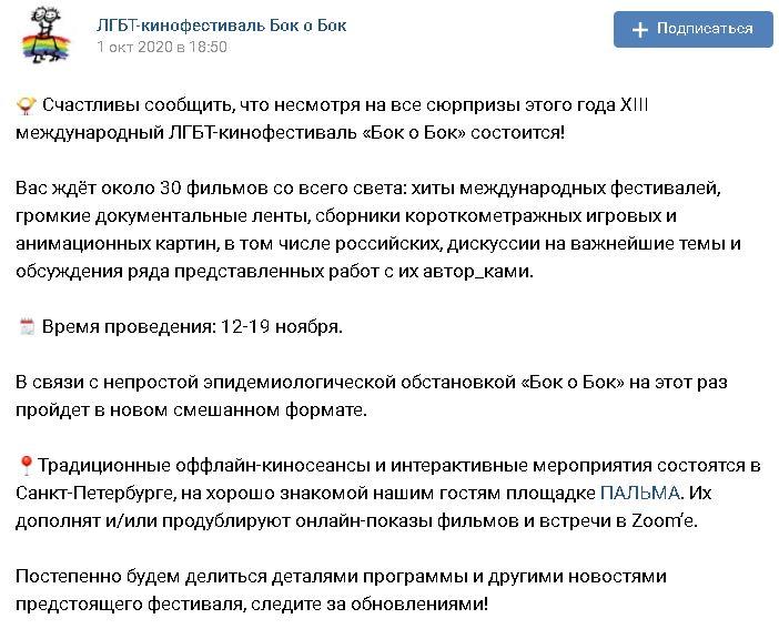 Карантин — не помеха для фестиваля пропаганды гомосексуализма «Бок о бок» в Санкт-Петербурге россия