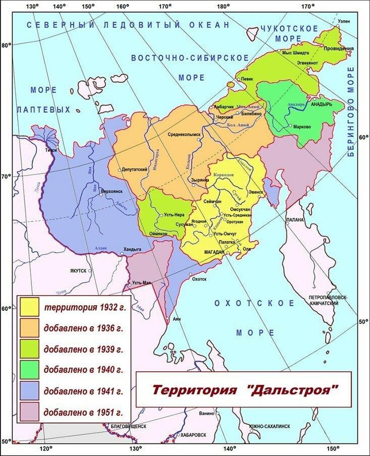 «Дальстрой» «Дальстрой», Калыма, страницы истории