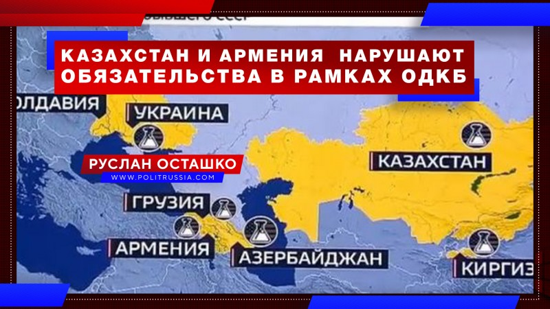 Казахстан и Армения грубо нарушают обязательства в рамках ОДКБ