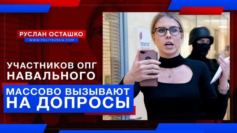 Участников ОПГ Навального массово вызывают на допросы