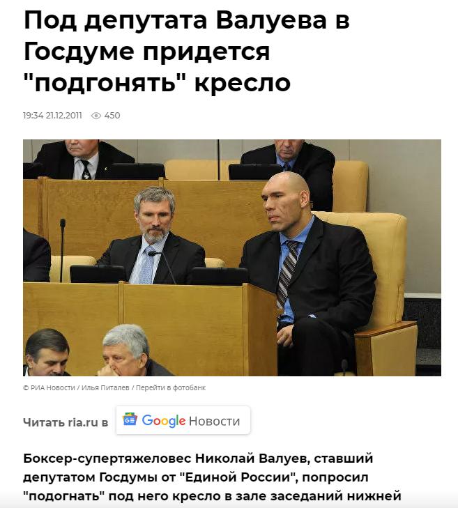 Валуев пойдет на думские выборы в 2021 году
