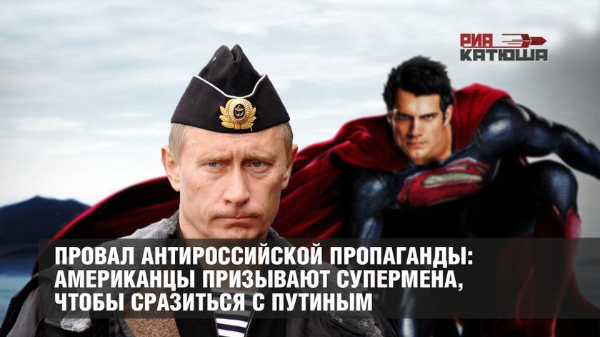 Провал антироссийской пропаганды: американцы призывают Супермена, чтобы сразиться с Путиным
