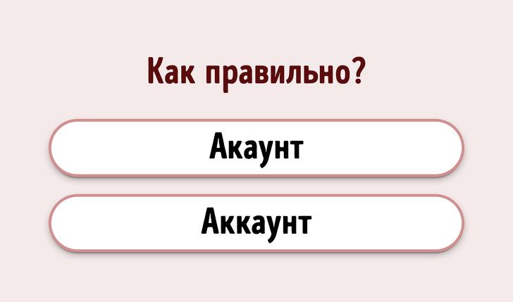 Тест: Точноли вызнаете, как правильно пишутся эти слова?