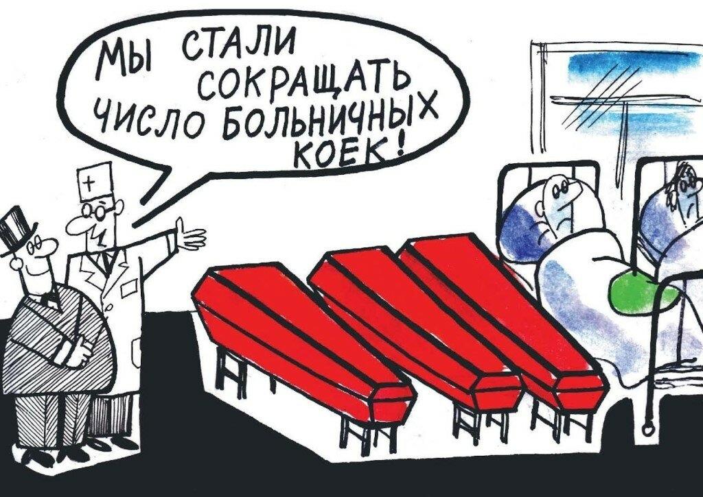 Плоды оптимизации власть,коронавирус,медицина,общество,оптимизация,россияне,Собянин