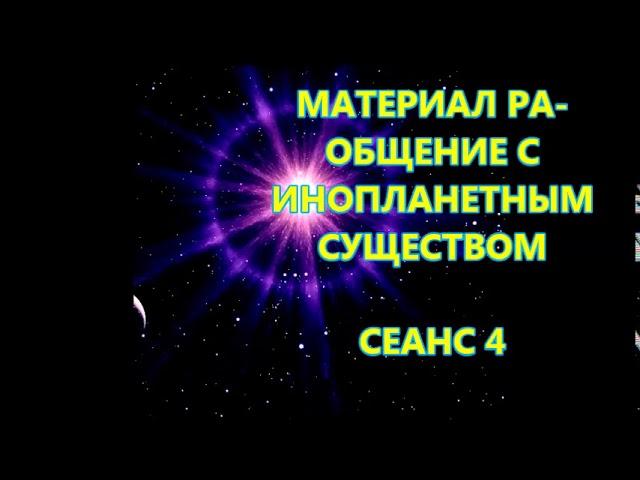 50  МАТЕРИАЛ РА