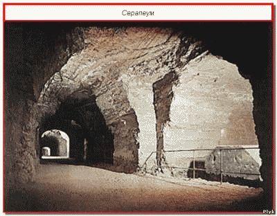Саркофаги Серапеума