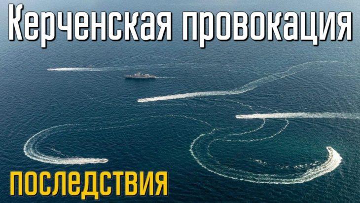 Быстрая и жёсткая реакция России на провокацию испугала Запад