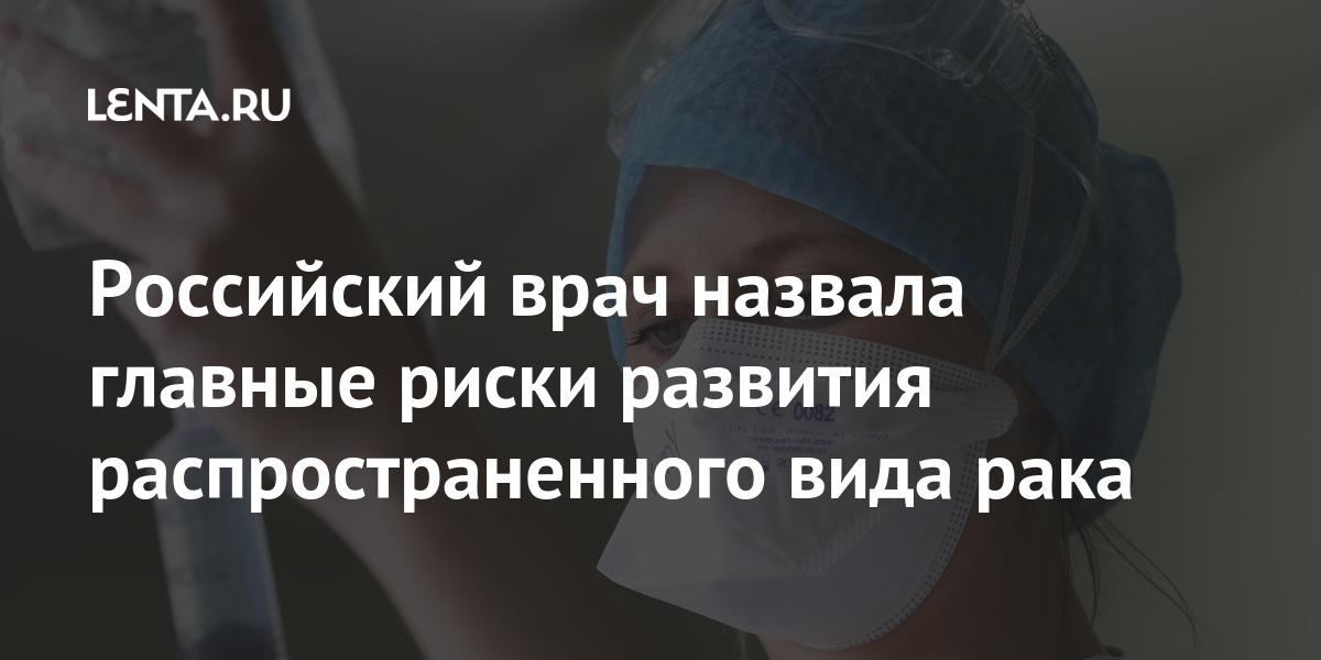 Российский врач назвала главные риски развития распространенного вида рака Россия
