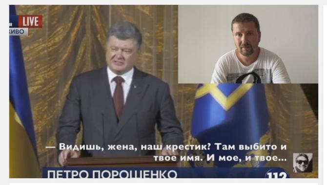 Анатолий Шарий: Порошенко и …