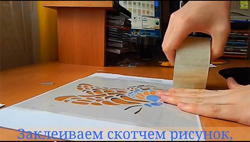 Как сделать трафарет из скотча для декора трафарет своими руками