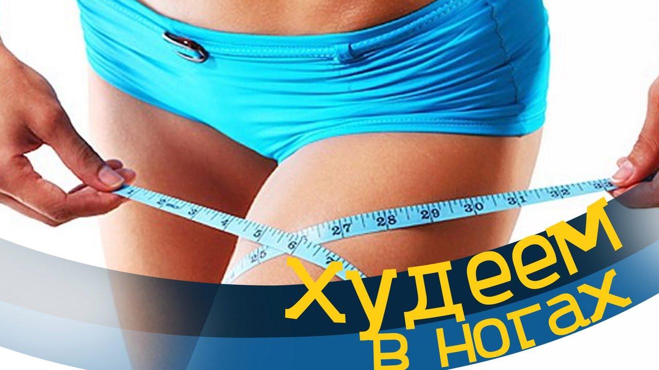 Похудение Бедер И Ног Быстро. Как быстро и эффективно похудеть в ногах в домашних условиях?