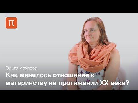 Интенсивное материнство в России - Ольга Исупова