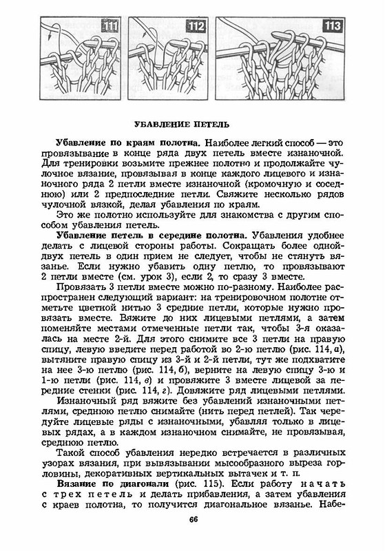 Азбука вязания Максимова 1979г продолжение №3