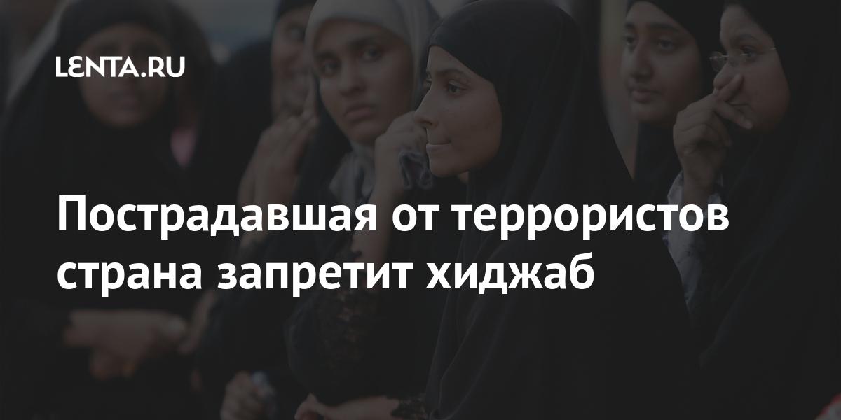 Пострадавшая от террористов страна запретит хиджаб Мир