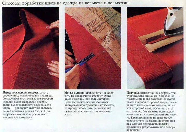 Особенности работы с вельветом и вельветином: советы работа с вельветом,рукоделие,своими руками,сделай сам