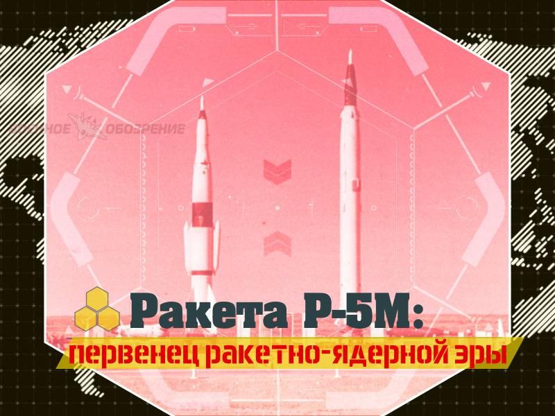 Ракета Р-5М: первенец ракетн…