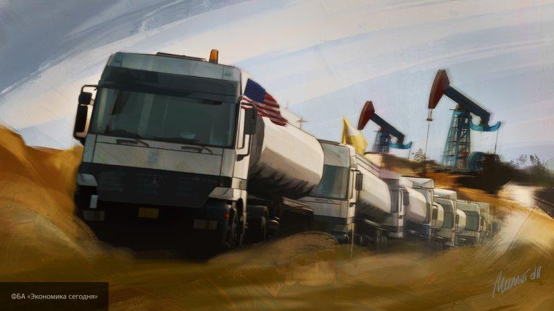 США занимаются международным бандитизмом, похищая сирийскую нефть