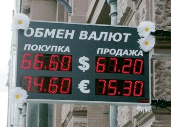 ЦБ хочет запретить уличные табло с информацией о курсах валют