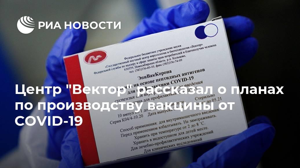 """Центр """"Вектор"""" рассказал о планах по производству вакцины от COVID-19 Лента новостей"""