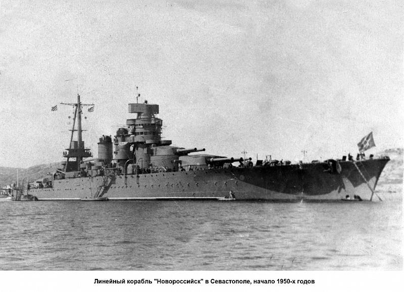О разделе союзниками по антигитлеровской коалиции флотов побежденных стран после Второй мировой войны