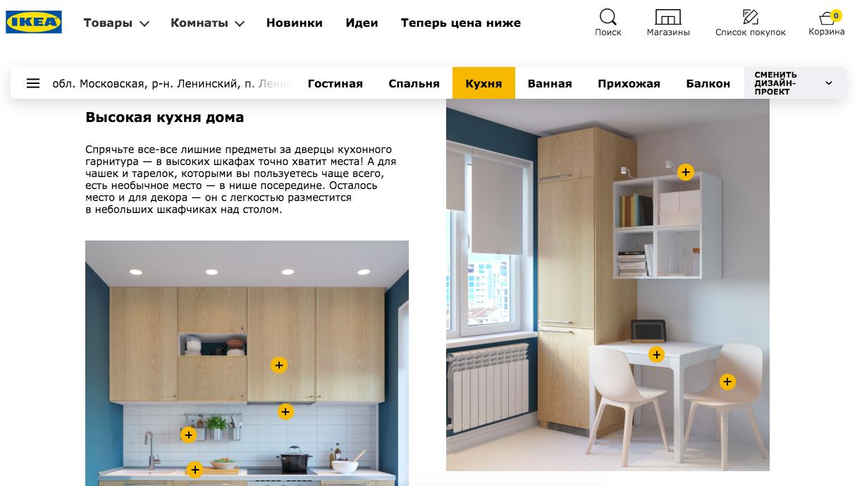 IKEA создала библиотеку проектов для «хрущевок»