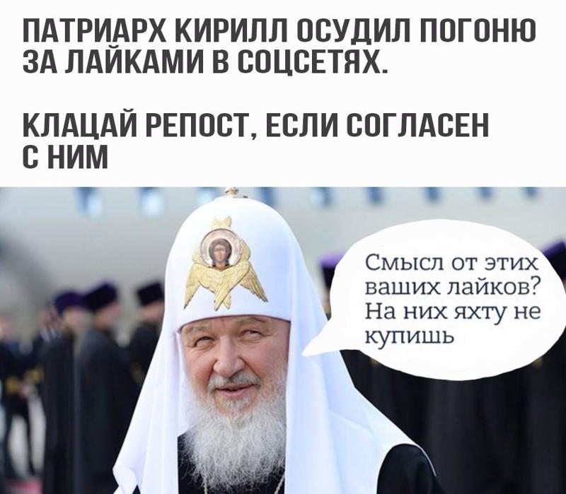 Патриарх кирилл прикольные картинки