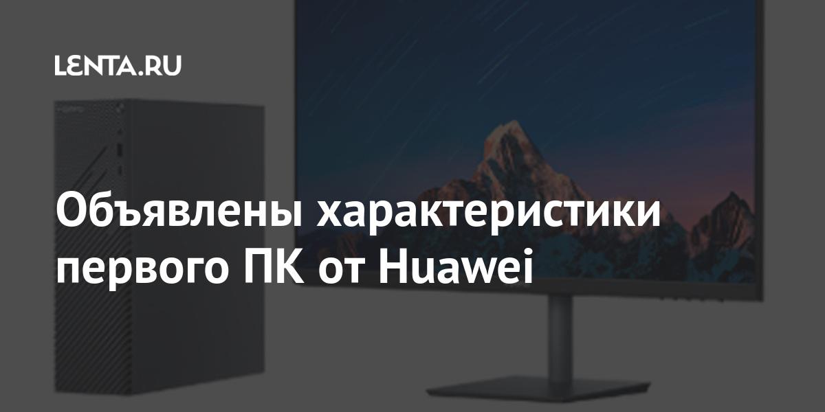 Объявлены характеристики первого ПК от Huawei Наука и техника