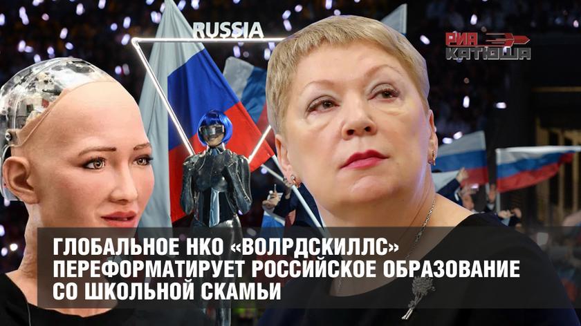 Глобальное НКО «Волрдскиллс» переформатирует российское образование со школьной скамьи