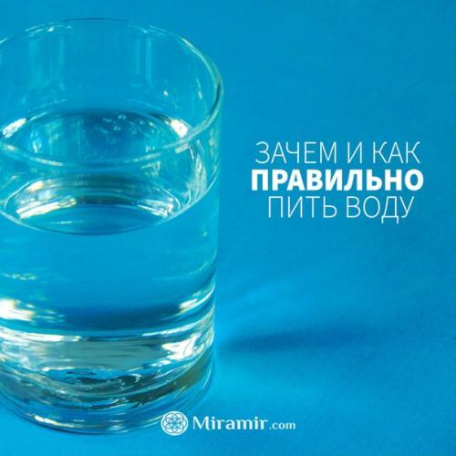 Зачем и как правильно пить воду.