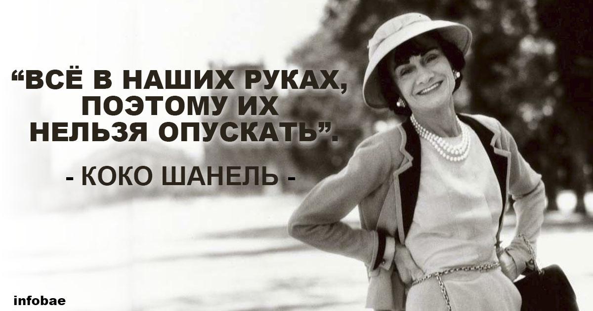 Однa мудрая женщина сказала,…