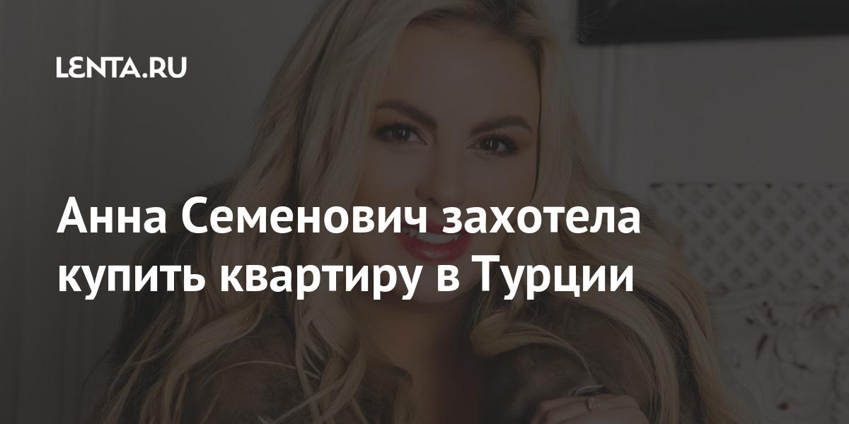 Анна Семенович захотела купить квартиру в Турции Дом