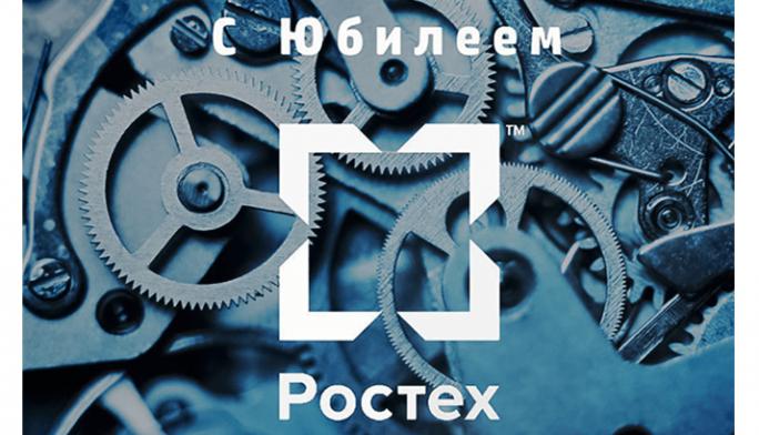 Ростех — Россия 10 лет достижений