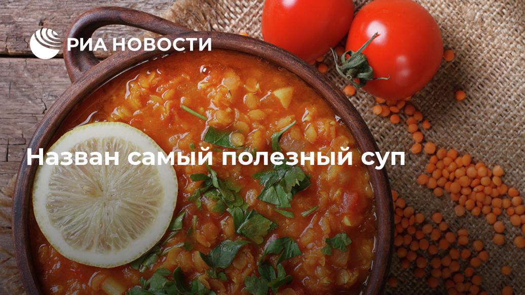 Назван самый полезный суп Лента новостей