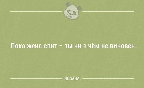 Анeкдоты дня (12 шт)