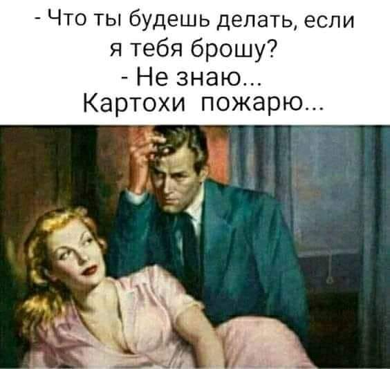 - Ты знаешь, я была такой дурой, когда вышла за тебя замуж!... страна, главная, Включаешь, стороны, вечером, знает, двадцать, почитать, вдруг, отключили, Интернета, телевизора, книжку, Семён, пригодится, понятно, представь, сексом, заняться, Только
